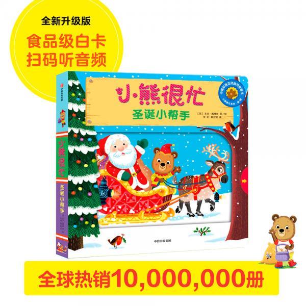 小熊很忙:圣诞小帮手