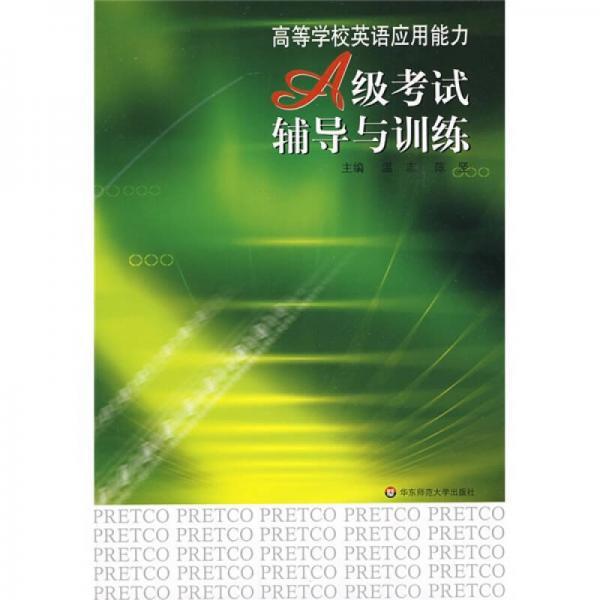 高职高专公共课教材·高等学校英语应用能力:A级考试辅导与训练