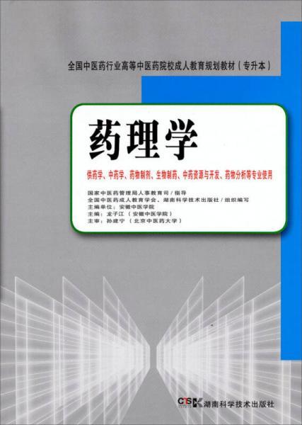 全国中医药行业高等中医药院校成人教育规划教材(专升本):药理学