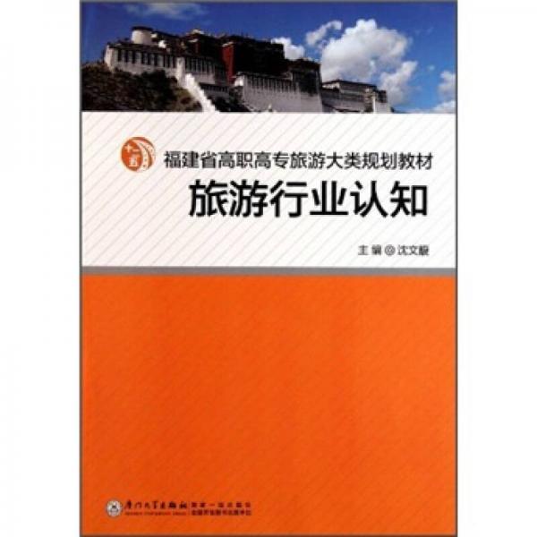 福建省高职高专旅游大类规划教材:旅游行业认知