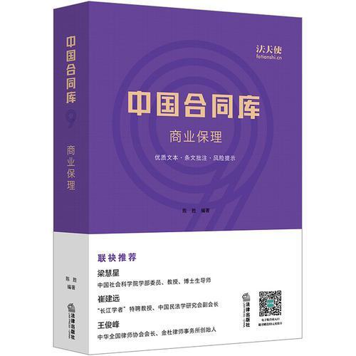 中国合同库:商业保理