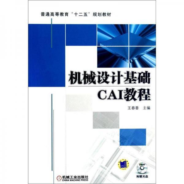 机械设计基础CAI教程