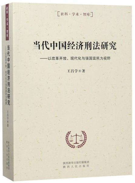 当代中国经济刑法研究:以改革开放、现代化与强国富民为视野