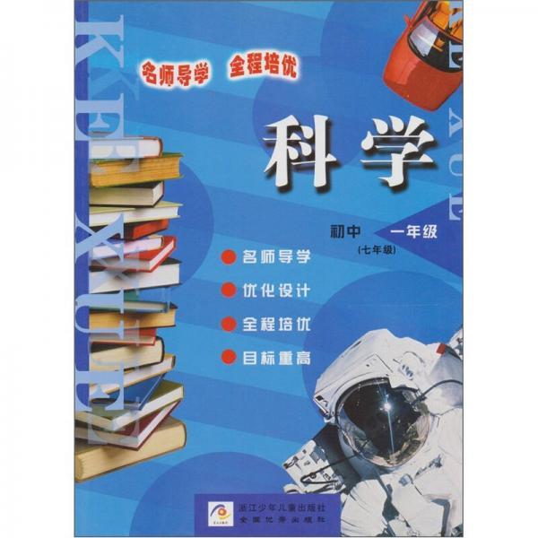 名师导学 全程培优:科学(初中1年级)(7年级)