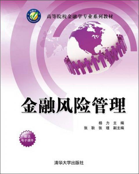 金融风险管理/高等院校金融学专业系列教材