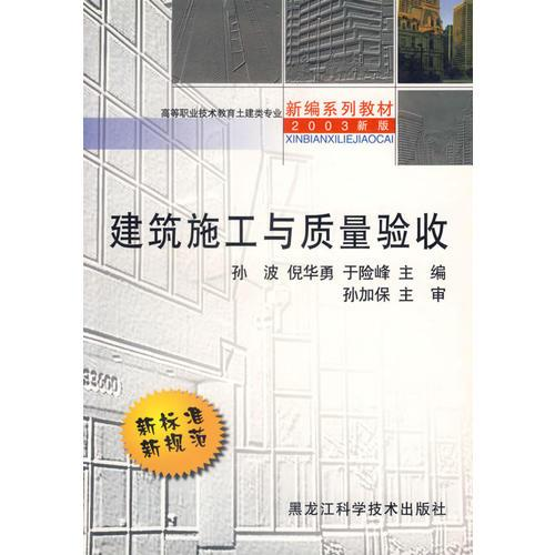 建筑施工与质量验收