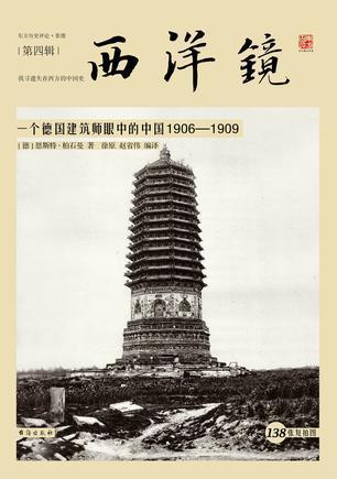 西洋镜:一个德国建筑师眼中的中国1906—1909