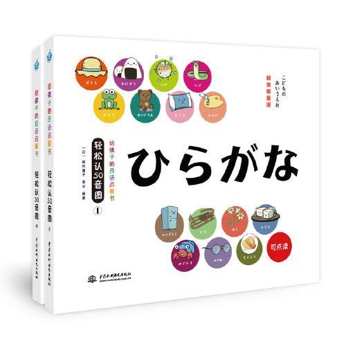给孩子的日语启蒙书  轻松认50音图