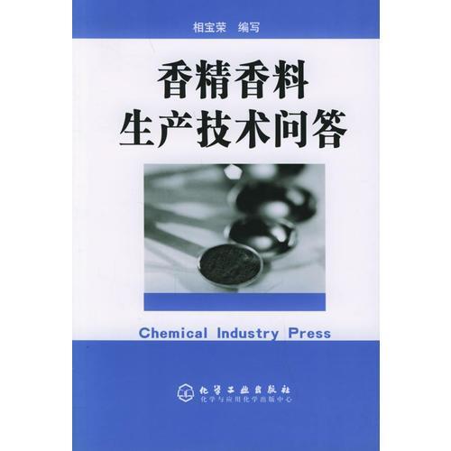 香精香料生产技术问答