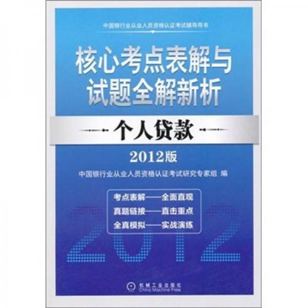 中国银行业从业人员资格认证考试辅导用书:核心考点表解与试题全解新析:个人贷款(2012版)