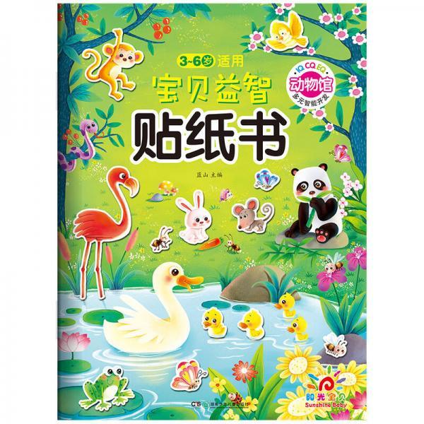 宝贝益智贴纸书·动物园