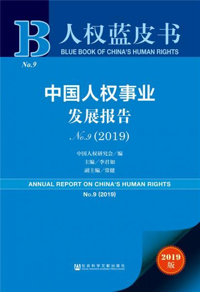 人权蓝皮书:中国人权事业发展报告NO.9(2019)