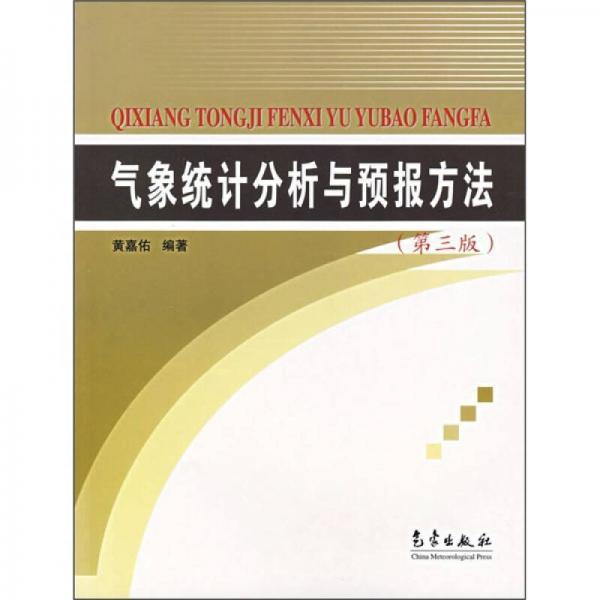 气象统计分析与预报方法(第三版)