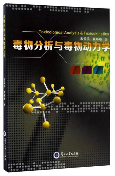 毒物分析与毒物动力学