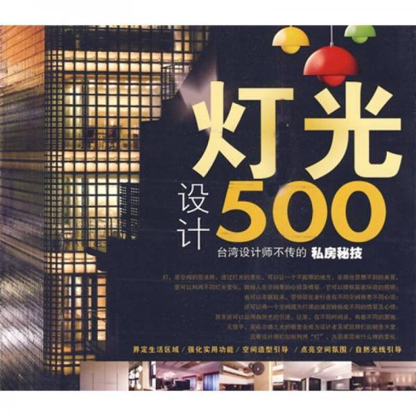 台湾设计师不传的私房秘技:灯光设计500