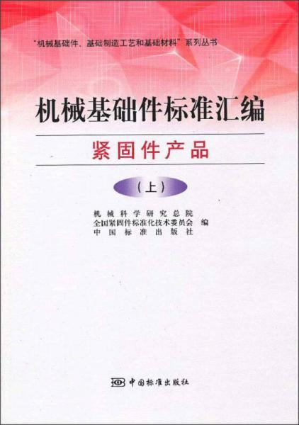 机械基础件标准汇编(紧固件产品上)