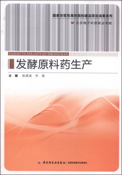 发酵原料药生产/国家示范性高职院校建设项目成果系列