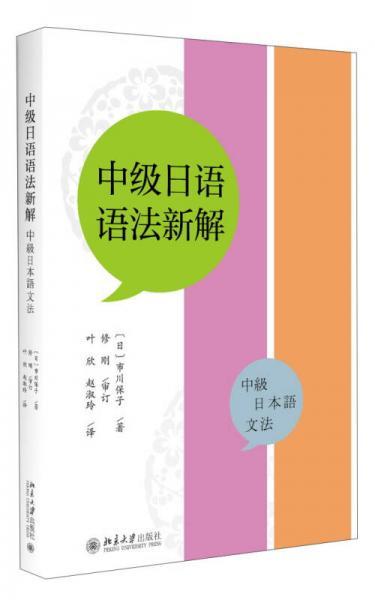 中级日语语法新解(中级 日本语 文法)