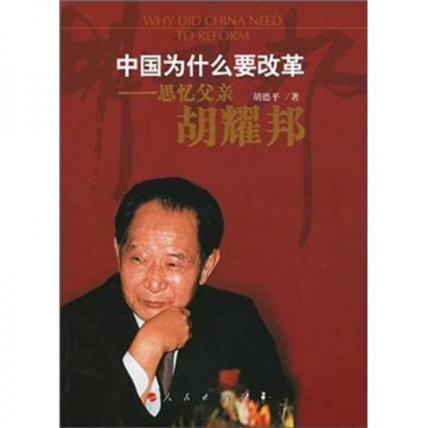 中国为什么要改革
