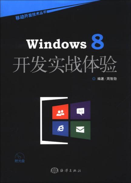 移动开发技术丛书:Windows 8开发实战体验