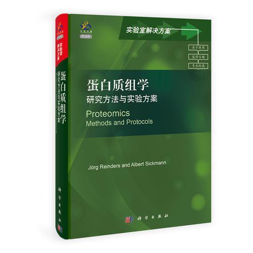 蛋白质组学:研究方法与实验方案