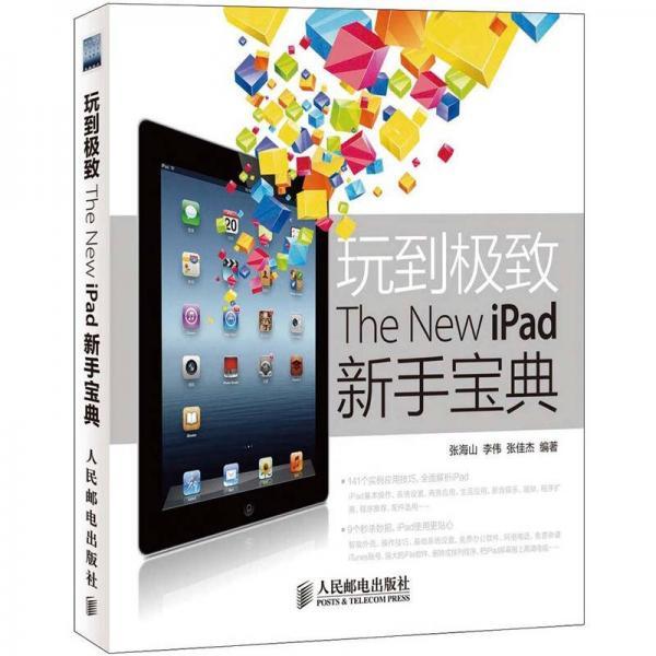玩到极致:The New iPad新手宝典