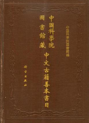 中国科学院图书馆藏中文古籍善本书目