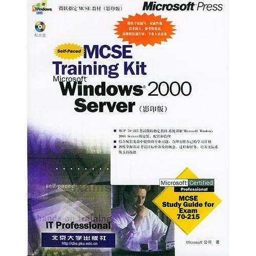 MCSE TRAINING KIT MICROSOFT WINDOWS 2000 SERVER(影印版)