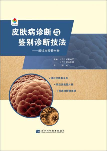 皮肤病诊断与鉴别诊断技法:透过皮疹看全身