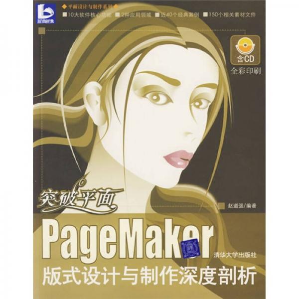 突破平面:PageMaker版式设计与制作深度剖析