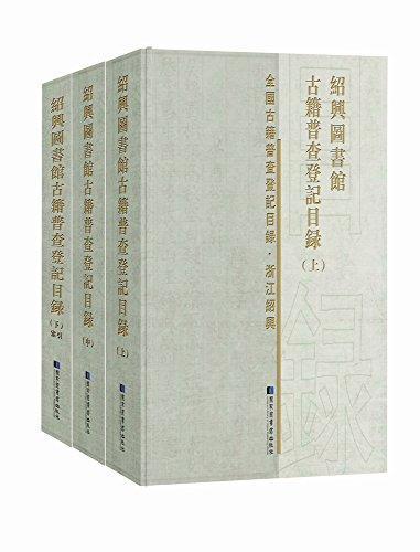 绍兴图书馆古籍普查登记目录(套装共3册)