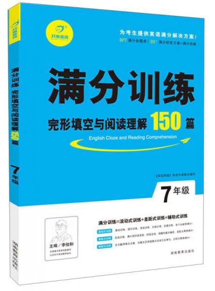开心英语·满分训练·完形填空与阅读理解150篇:7年级