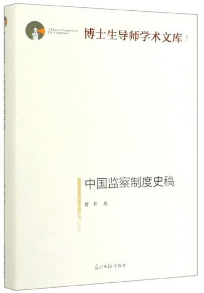 中国监察制度史稿/博士生导师学术文库