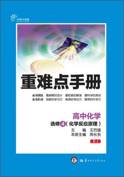 重难点手册:高中化学(选修4 化学反应原理 RJ 创新升级版)