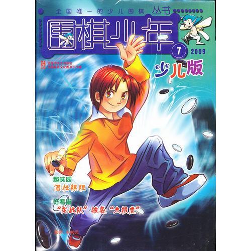 《围棋少年》少儿版2009年第7期