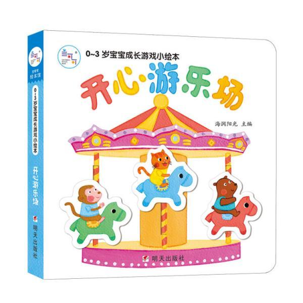 海润阳光·0~3岁宝宝成长游戏小绘本、开心游乐场