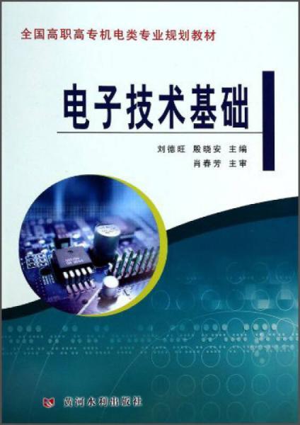 电子技术基础/全国高职高专机电类专业规划教材