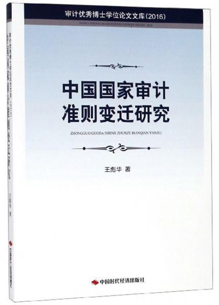 中国国家审计准则变迁研究