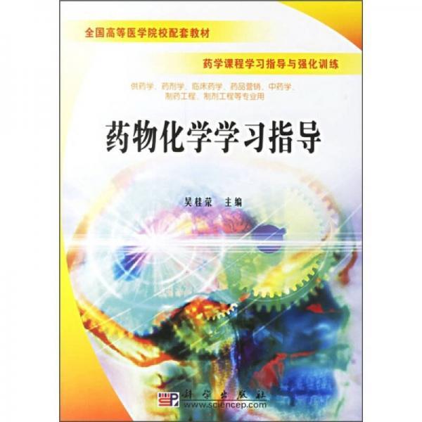药学课程学习指导与强化训练:药物化学学习指导