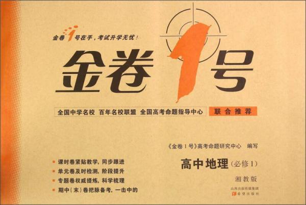 金卷1号 高中地理(必修1 湘教版)