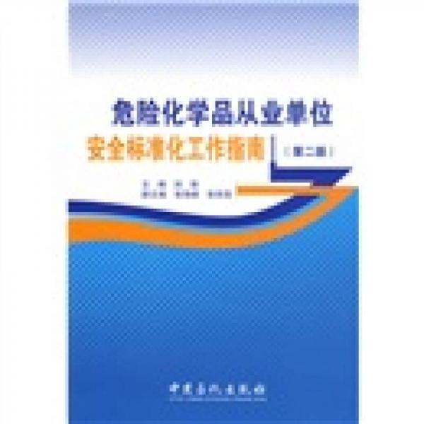 危险化学品从业单位安全标准工作指南