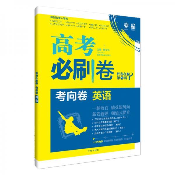 理想树2020版高考必刷卷考向卷英语胜卷在握第1辑高考一轮验收原创卷