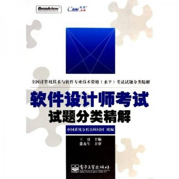 全国计算机技术与软件专业技术资格〈水平考试试题分类精解〉:软件设计师考试试题分类精解