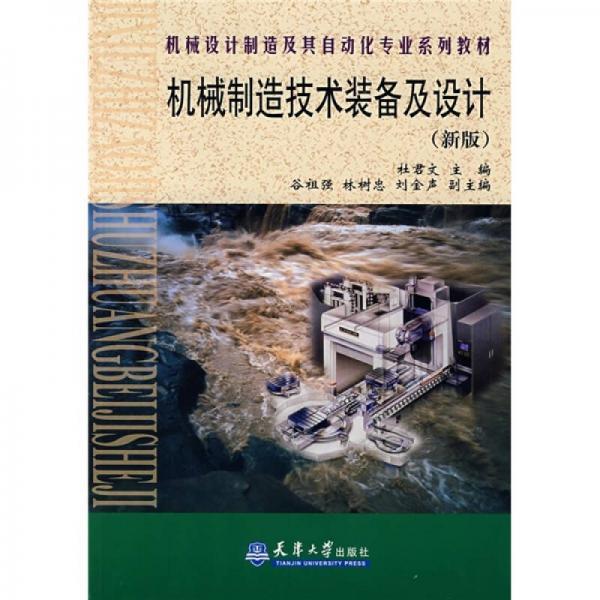 机械制造技术装备及设计(新版)