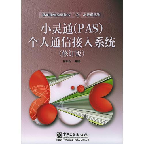 小灵通(PAS)个人通信接入系统 (修订版)(移动通信前沿技术丛书)