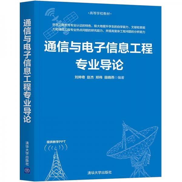 通信与电子信息工程专业导论