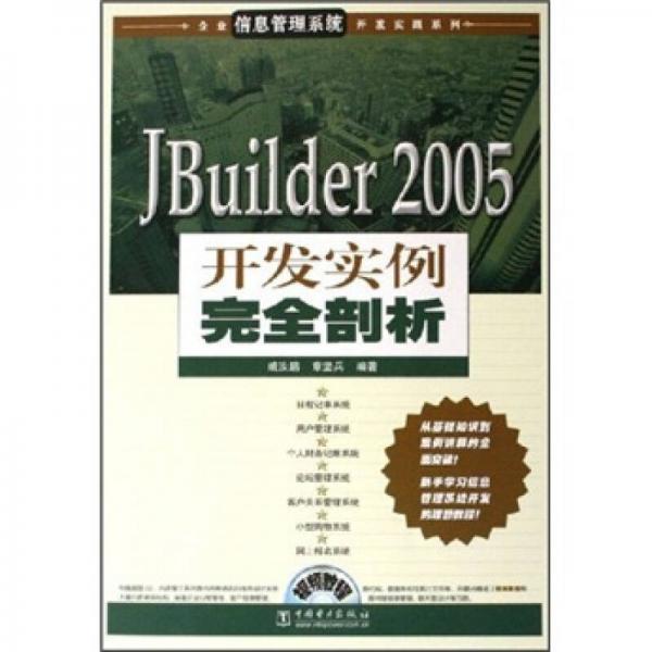 JBuilder 2005开发实例完全剖析