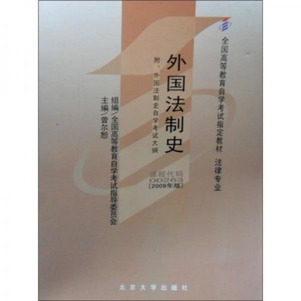 外国法制史(2009年版)
