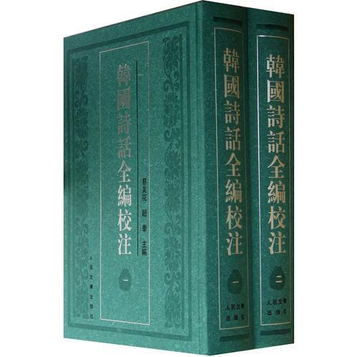韩国诗话全编校注