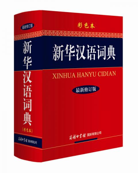 新华汉语词典(最新修订版)(彩色本)